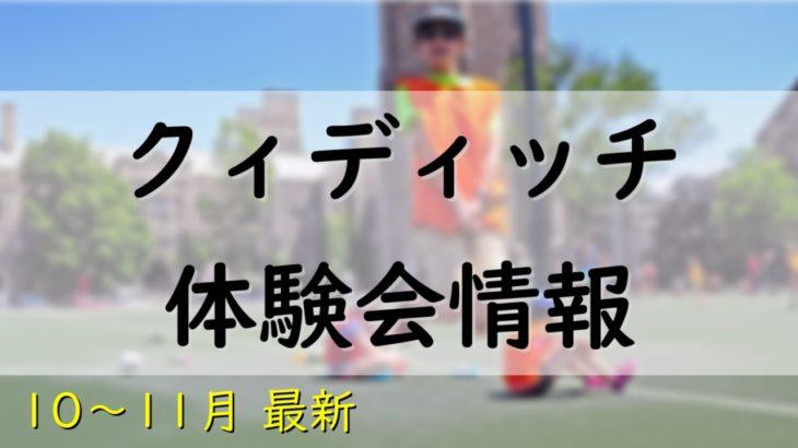 クィディッチ体験会@三鷹11/18