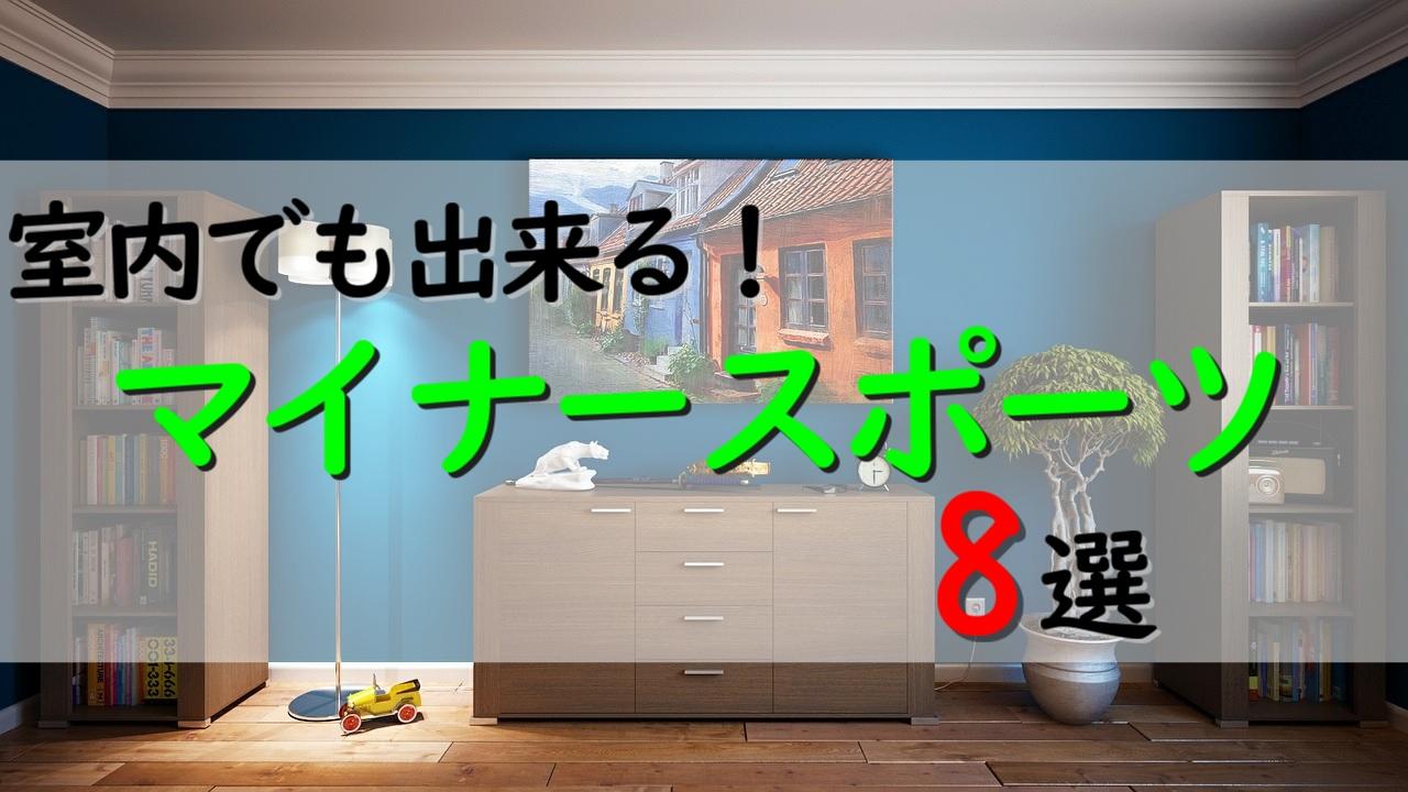 室内でも気軽に楽しめるマイナースポーツ一覧【8選】