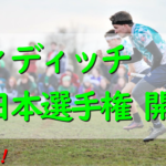 """国内初となる""""全日本クィディッチ選手権""""が開催されます!"""