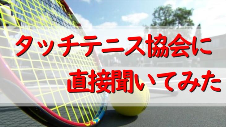 日本タッチテニス協会に独占取材!マイナースポーツ普及への2つの課題とは