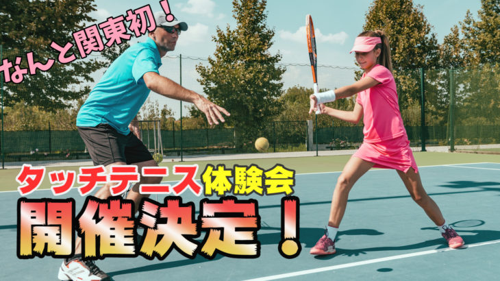 遂に関東で!タッチテニスの体験会が開催されます!