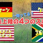 日本未上陸のマイナー過ぎる4つのスポーツ!これで日本代表に…