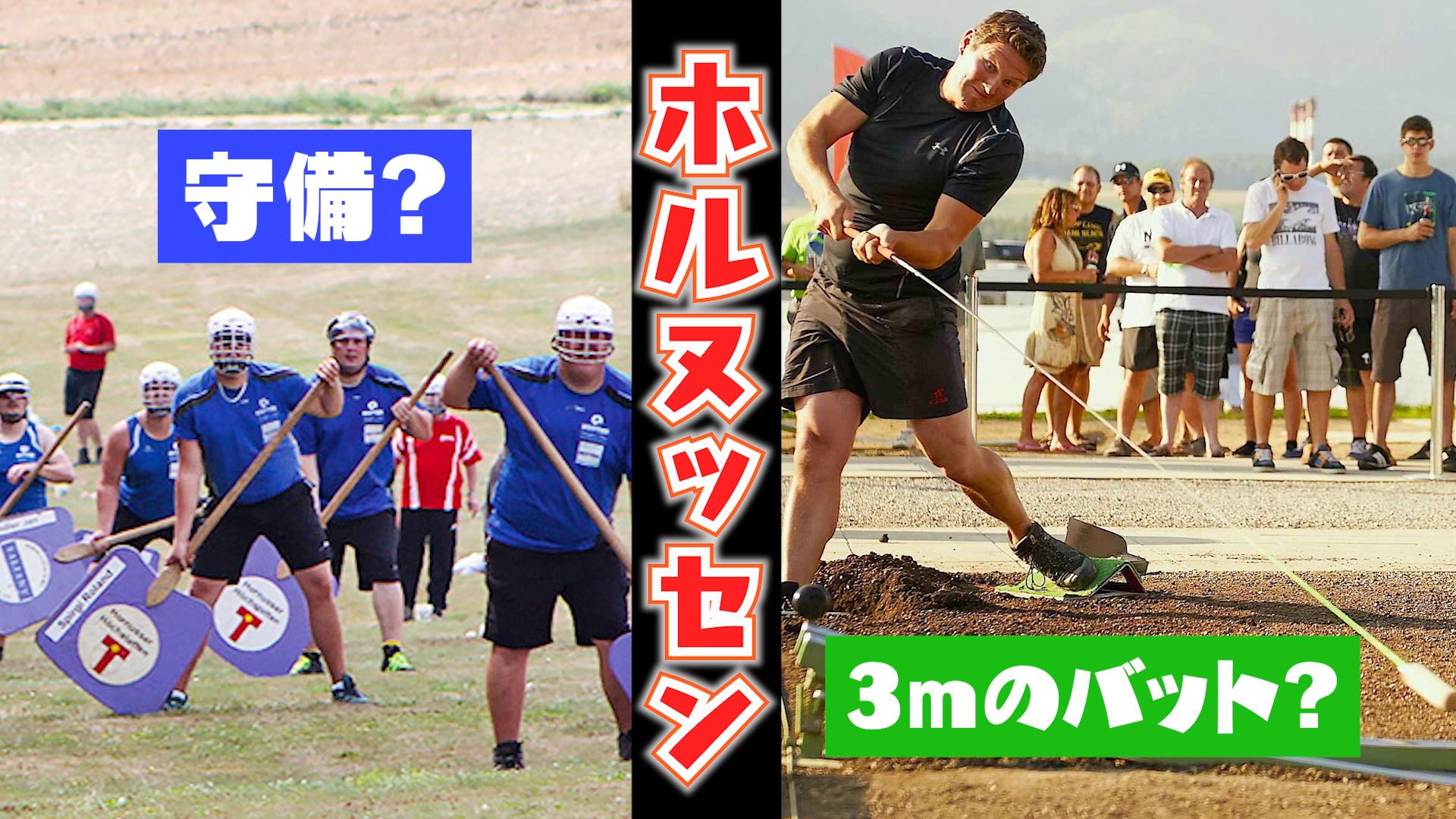 【ホルヌッセン】3mの棒で打つ!ゴルフと野球が混ざったスイスの不思議な競技【マイナースポーツ】