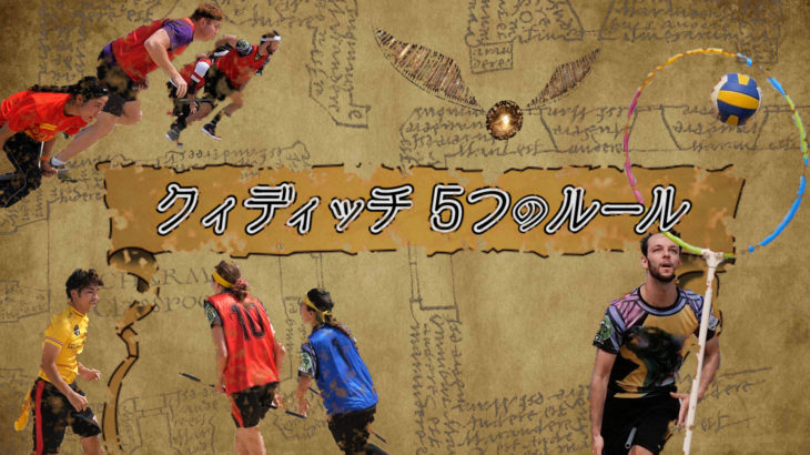 【クィディッチ】ルール解説動画をワールドマイナースポーツにて遂に公開!
