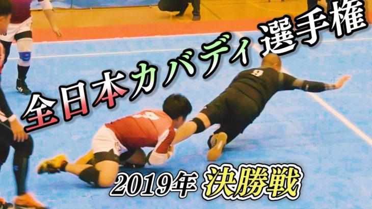 第30回全日本カバディ選手権を観戦&YouTube公開!