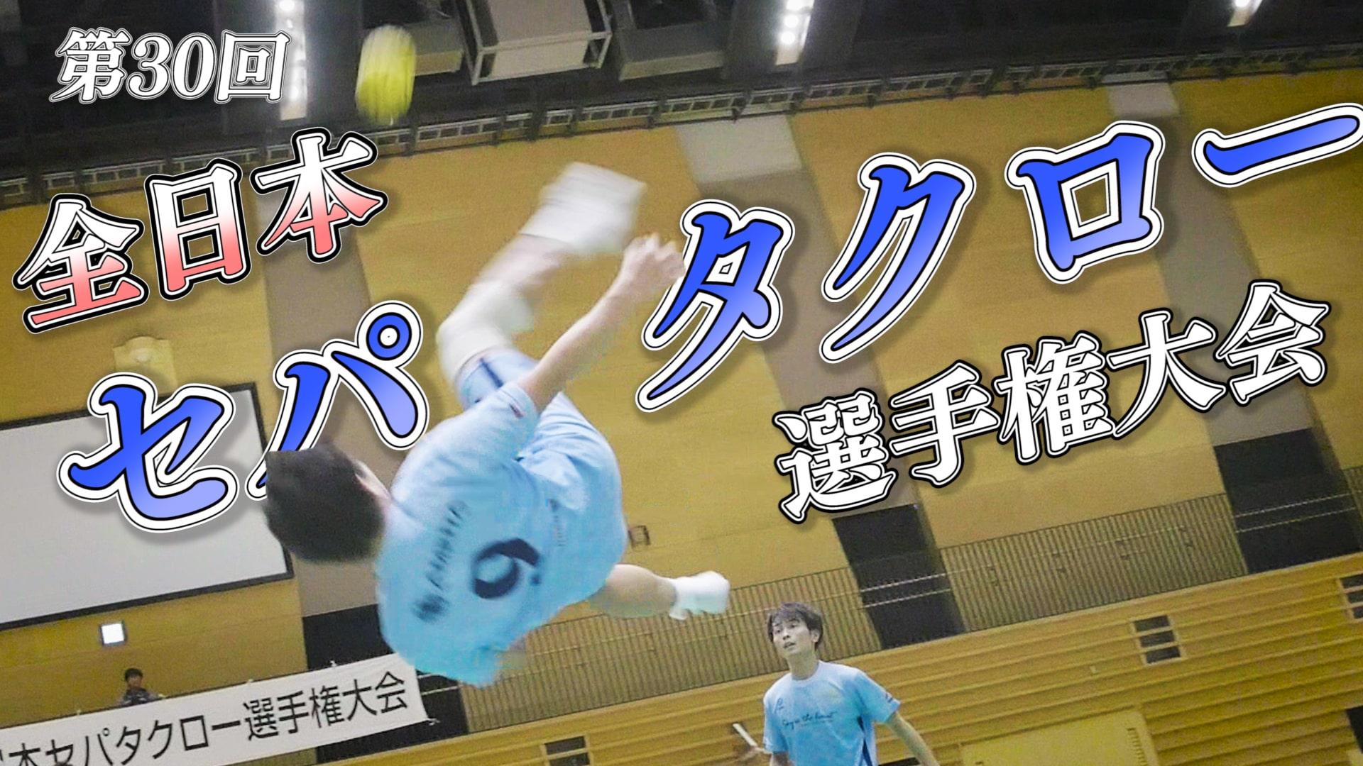 【動画あり】第30回全日本セパタクロー選手権を観戦&撮影しました