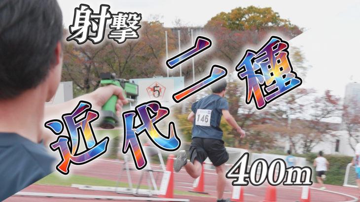 近代五種だけじゃない!「近代二種」の日本選手権に取材!