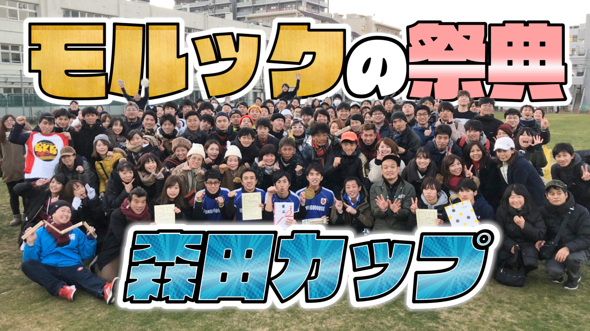 【動画あり】モルック森田カップに参戦!2020年第1回大会