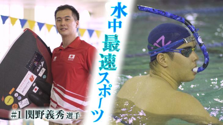 フィンスイミング日本代表関野選手が語る!水中最速のスポーツの裏側とは